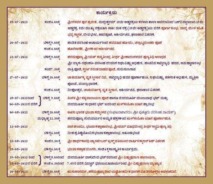 12th_Chaturmas_Vrita_in_2013_at_Bangalore_21