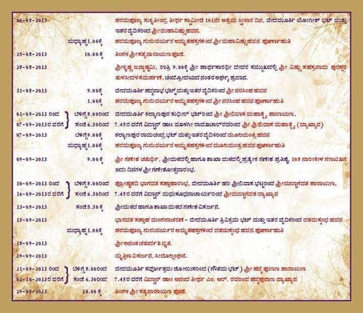 12th_Chaturmas_Vrita_in_2013_at_Bangalore_22