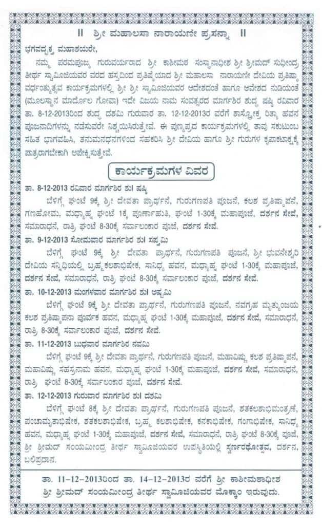 26th Prathishta Mahotsav of Sri Mahalasa Narayani, Konchady_03