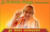 H.H Swamiji's 88th Janma Nakshatra Mahotsav