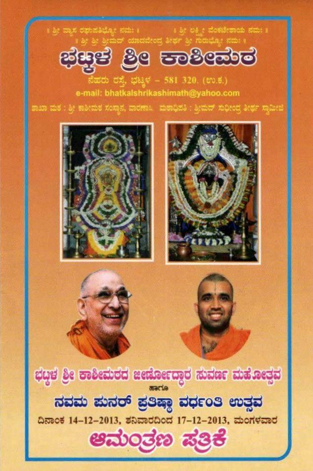 Jeernodhara Golden Jubilee of Bhatkal Shri Kashi Math_01