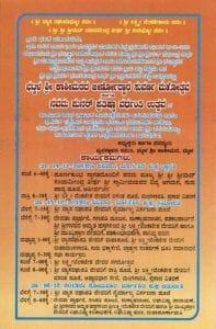 Jeernodhara Golden Jubilee of Bhatkal