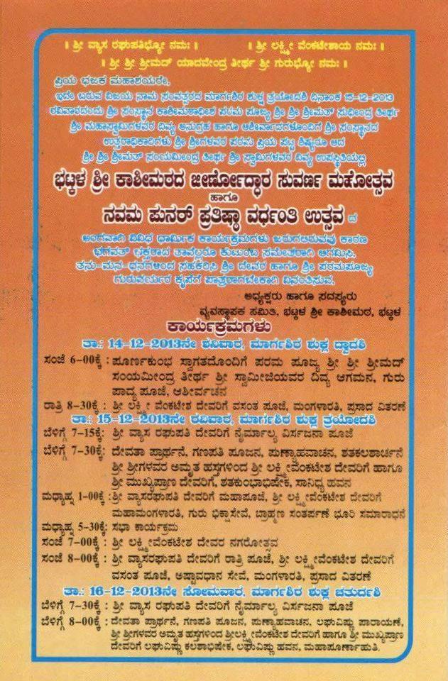 Jeernodhara Golden Jubilee of Bhatkal Shri Kashi Math_02