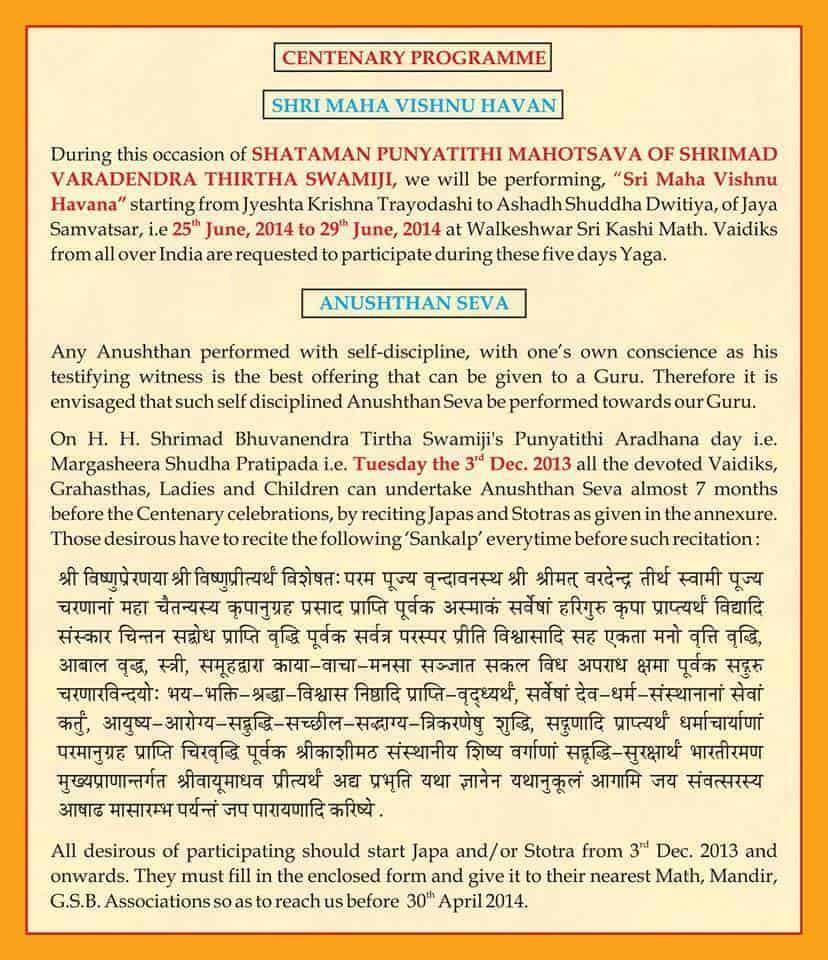 Shataman Punyatithi Aradhana of Varadendra Swamiji_01