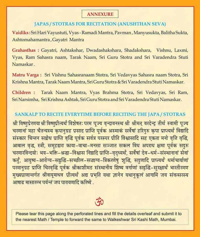 Shataman Punyatithi Aradhana of Varadendra Swamiji_05