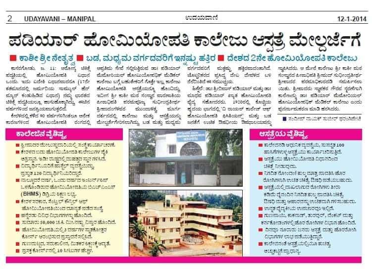 Padiyar Homoeopathic College_01