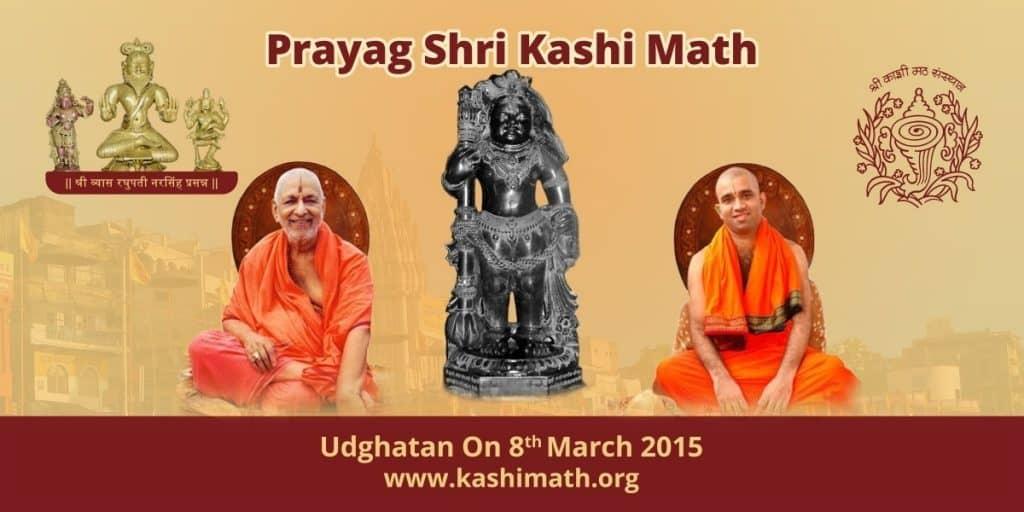 prayag_sri_kashi_math