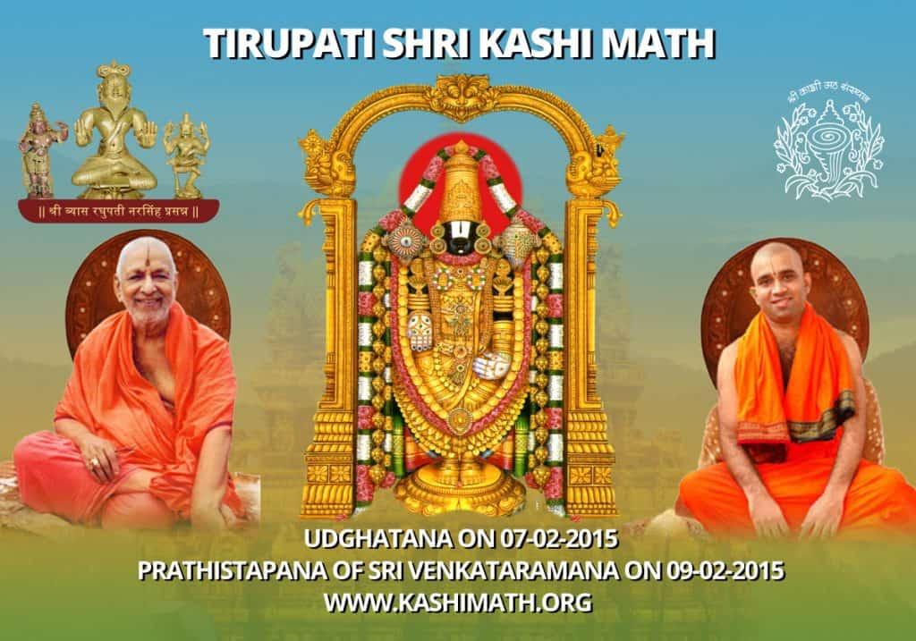 tirupathi_banner