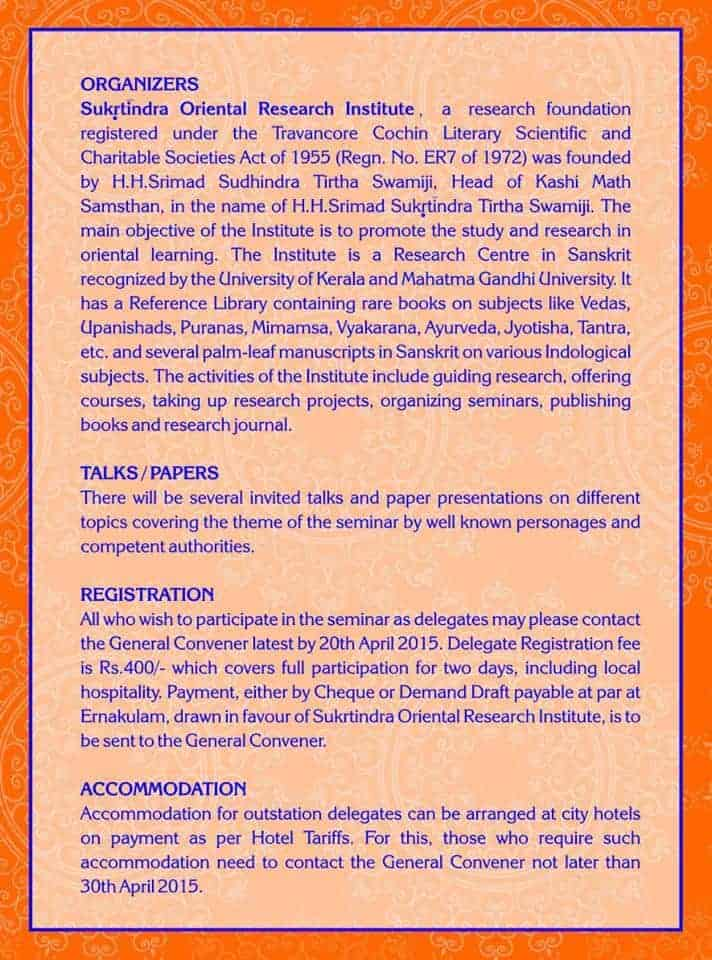 """National Seminar on """"The Life, Mission and Teachings of H.H SHRIMATH SUDHINDRA THIRTHA SWAMIJI"""""""