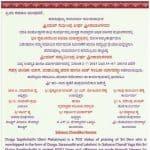 Tirumala Tirupathi Sri Kashi Maththirupayhi-kashimutt-02-03