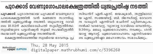 'H.H Shishya Swamiji's Kerala Yatra'.