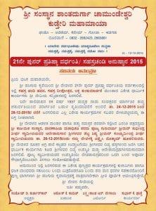 Sahasrachandi Anusthan at Kudtari Mahamaya Saunsthan