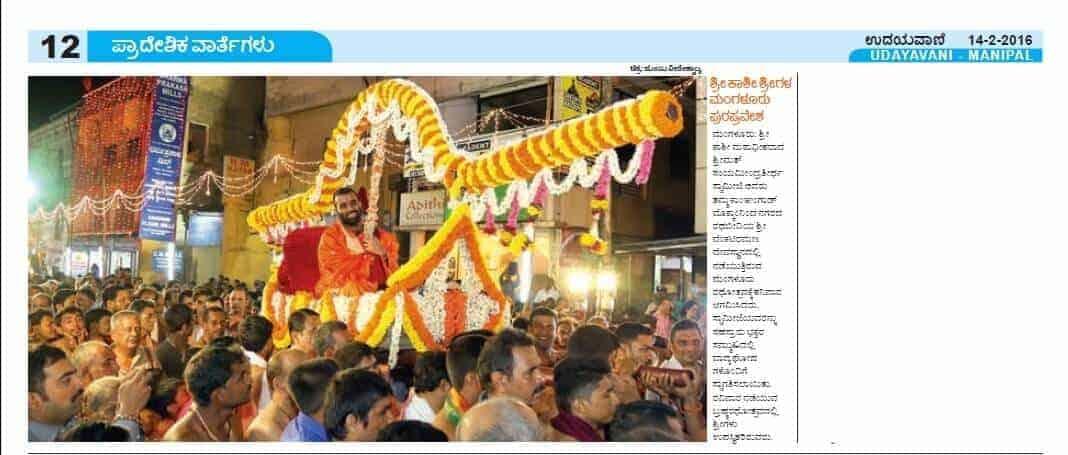 Grand Pura Pravesha held in Mangaluru