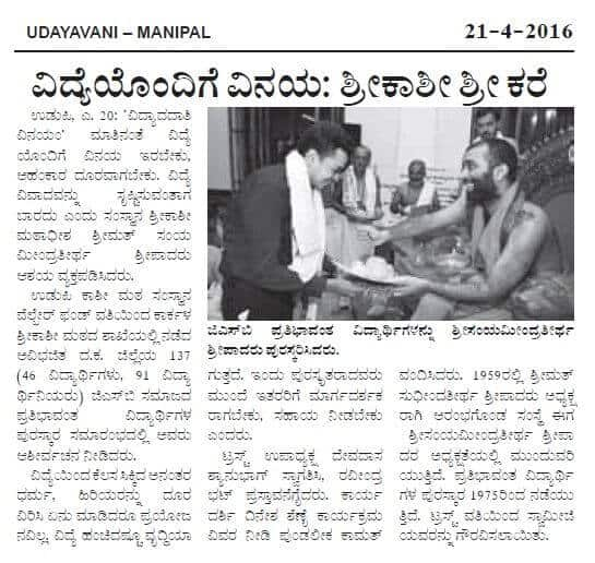 H.H Shri Swamiji awarded scholarships from SKMSWF