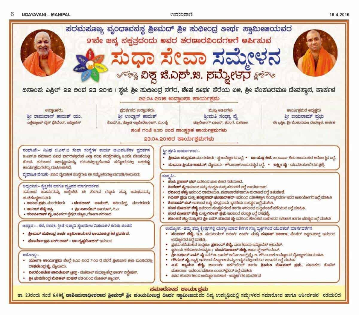 Sudha Seva Sammelan on April 22-23, 2016