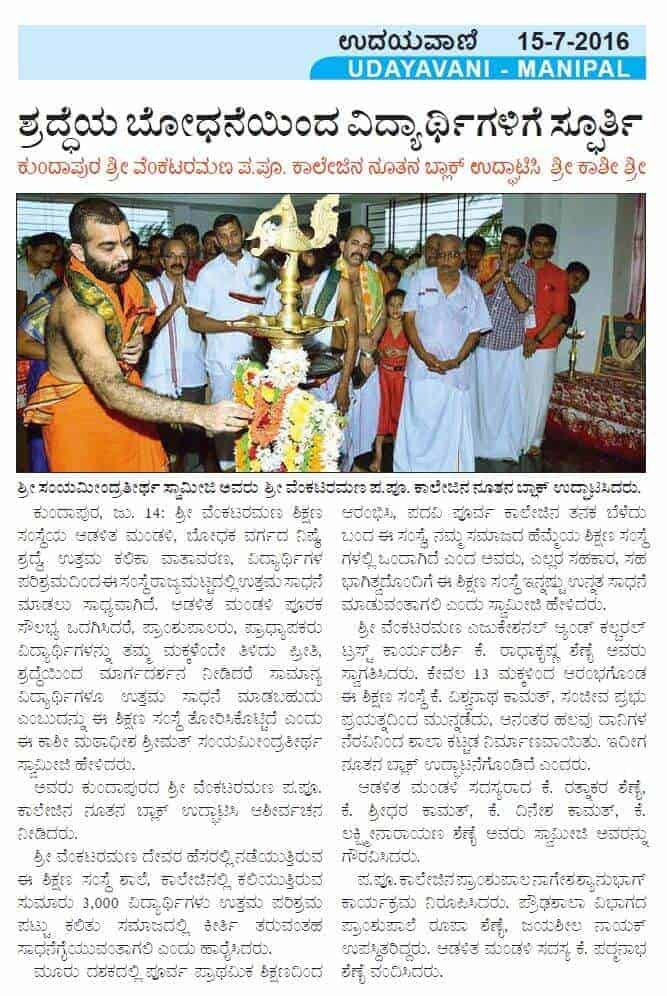 New block inaugurated at SV PU College, Kundapura
