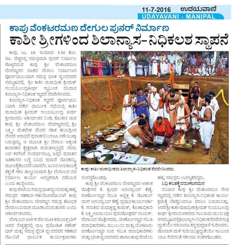 Nidhi Kalasha Sthapana held at SVT Kapu