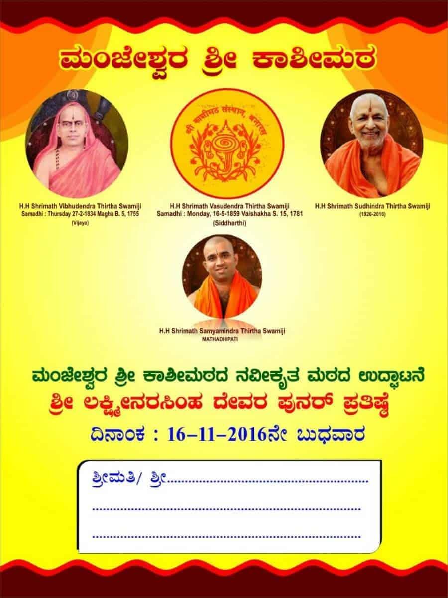 Punar Pratishtapana at Manjeshwar Shri Kashi Math
