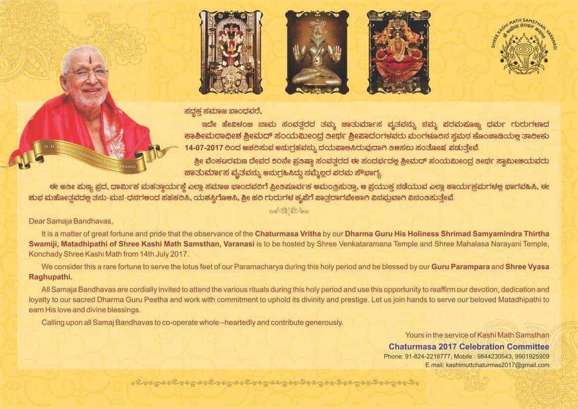 16th Chaturmas Vrita & Sahasra Kumbhabhisheka, Konchady SKM