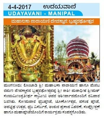 Brahmarathotsav of Sri Mahalasa Narayani concludes at Konchady SKM