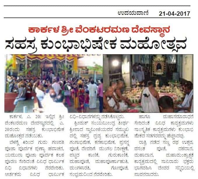Sahasra Kumbhabhisheka held at SVT Karkala