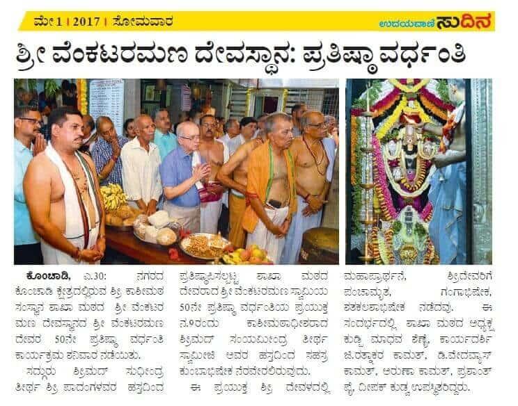 Pratishta Vardhanti of Sri Venkataramana at Konchady