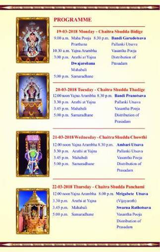Brahmarathotsav 2018 at Konchady Shri Kashi Math