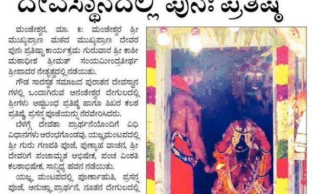 Punarpratishta held at Sri Mukhyaprana Math, Manjeshwar