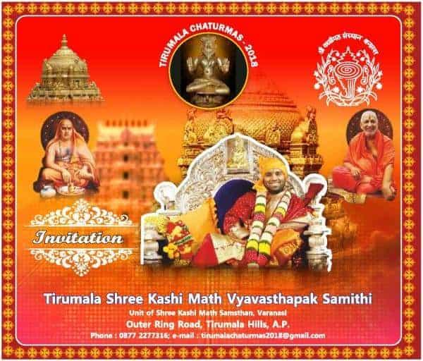 17th Chaturmas Vrita at Tirumala Shri Kashi Math