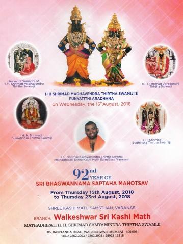 92nd Bhajana Saptaha at Walkeshwar SKM