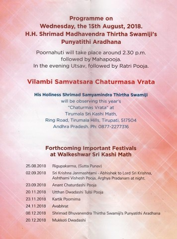 92nd Bhajana Saptaha at Walkeshwar SKM