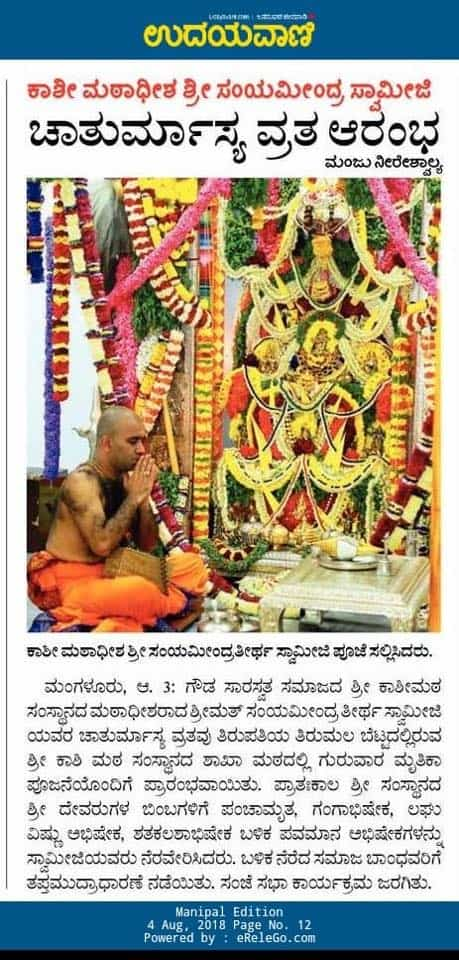 Commencement of 17th Chaturmas Vrita at Tirumala