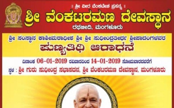Sri Madhwamritha Pravachanamala at SVT Mangalore