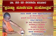 Prathista Punnav of SVT Mulky to be held on Dec 22