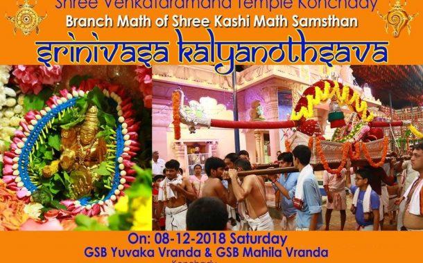 Srinivasa Kalyanotsav to be held at Konchady SKM