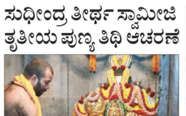 Sudhindra Thirtha Swamiji Triteeya Punyatithi Aradhane