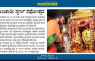 Swarna Rathotsava held in Konchady SKM