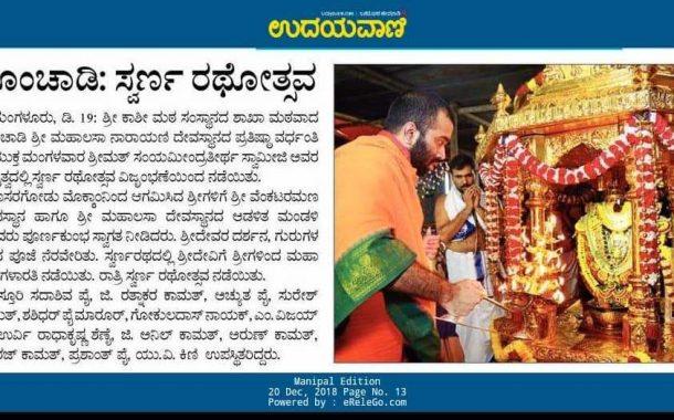 Swarna Rathotsava held in Konchady SKM