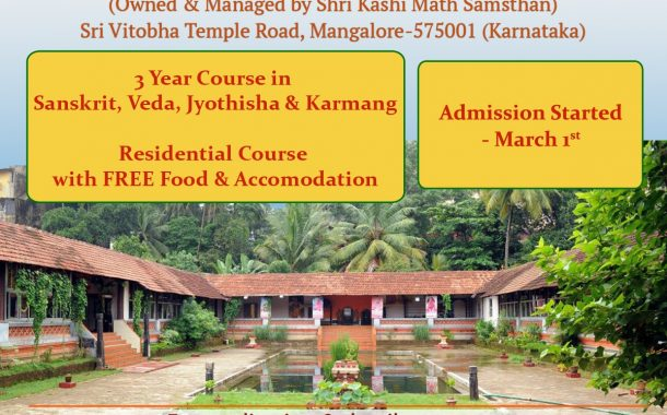 Admissions for 2019-20 opens at Sri Srinivasa Nigamagama Patashala