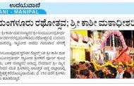 Arrival of H.H Shri Swamiji for Mangaluru Rathotsava