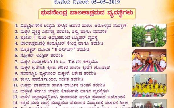 Admissions open of 2019-20 at Sri Bhuvanendra Balakashram, Basrur