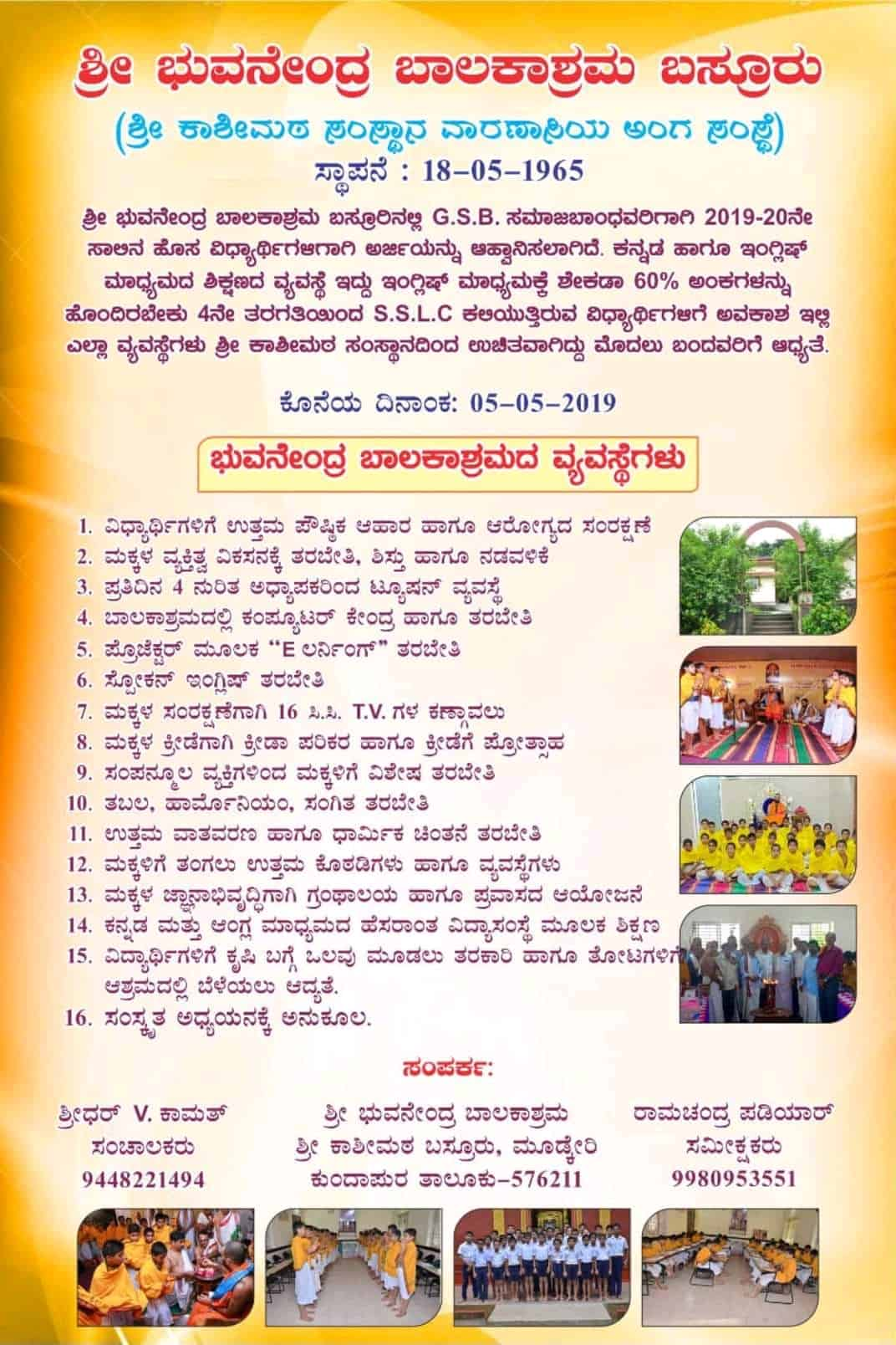 Admissions open of 2019-20 at Sri Bhuvanendra Balakashram, Basrur
