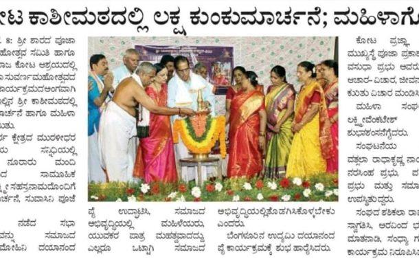 Laksha Kumkumarchane in Kota Shri Kashi Math