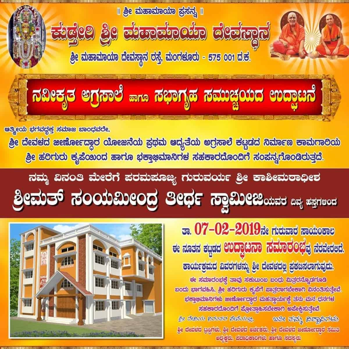 Inauguration of Sabhagriha at Sri Mahamaya Temple, Mangalore