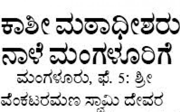 H.H Swamiji to camp in SVT Mangalore