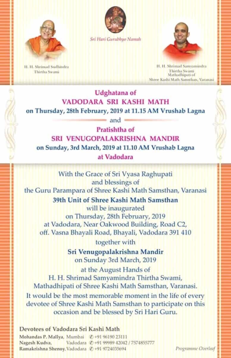 Udghatana of Vadodara Shri Kashi Math