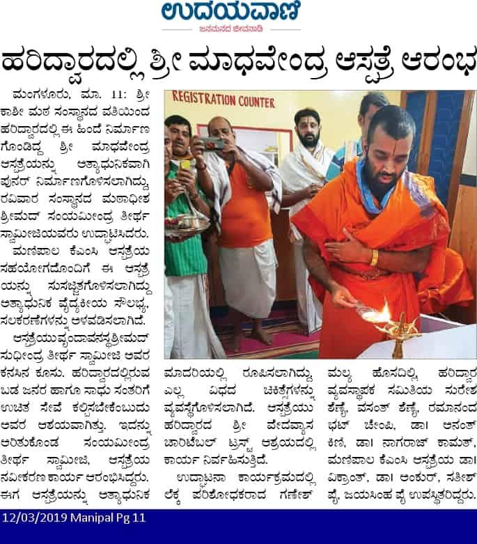Sri Madhavendra Hospital opens in Haridwar
