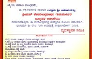 349th Punyatithi Aradhana of H.H Shrimath Keshavendra Thirtha Swamiji
