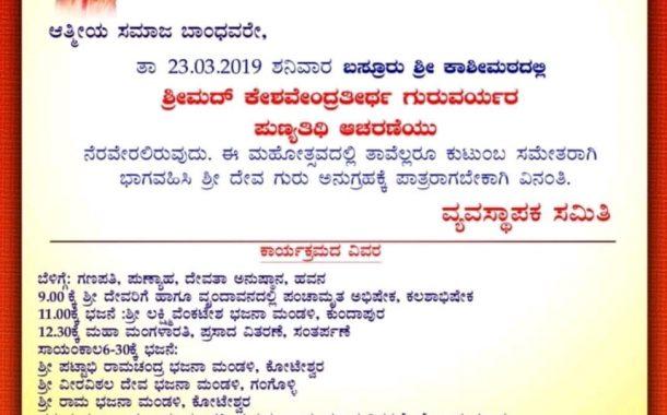 349th Punyatithi Aradhana of H.H Shrimath Keshavendra Thirtha Swamiji