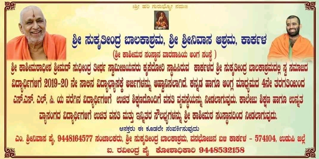Admission for 2019-20 opens at Sri Sukrathindra Balakashram, Karkala